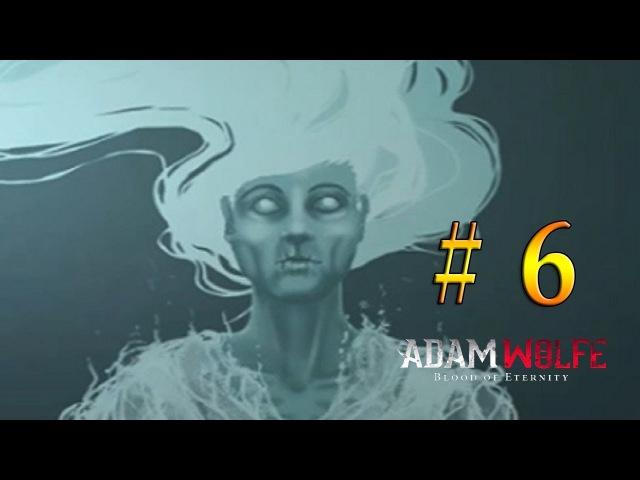 БАНШИ - Adam Wolfe: Blood of Eternity 6
