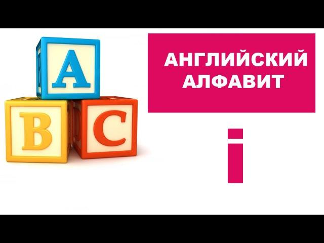 9. Буква i - Английский алфавит для детей
