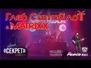 Глеб Самойлов The Matrixx Секрет Live Владивосток 28 09 2017