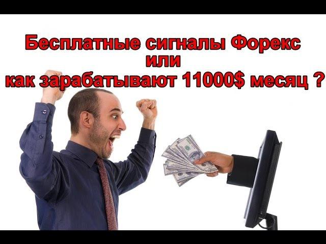 Бесплатные сигналы Форекс или как зарабатывать 11000$ месяц смотреть онлайн без регистрации
