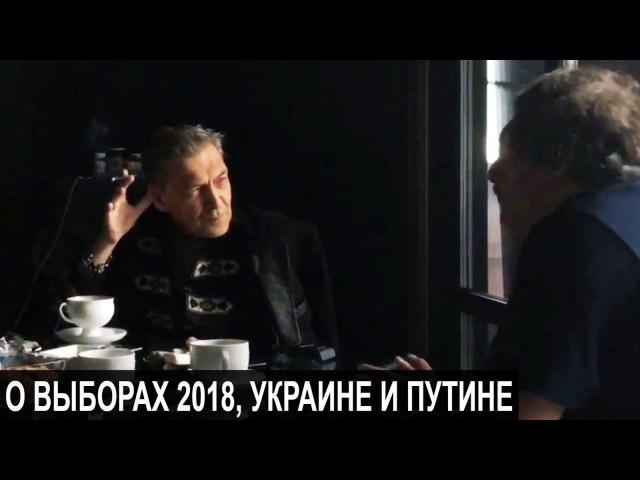 Александр Невзоров. Откровенная беседа с Дмитрием Быковым о настоящем и будущем России