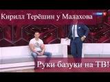 Кирилл Терёшин на Прямом эфире / Руки базуки на телевидение!