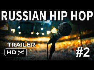 BEEF: Русский Хип-Хоп | Official Trailer #2 HD (2017)