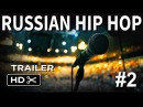 BEEF: Русский Хип-Хоп | Official Trailer [HD] 2 (2017)