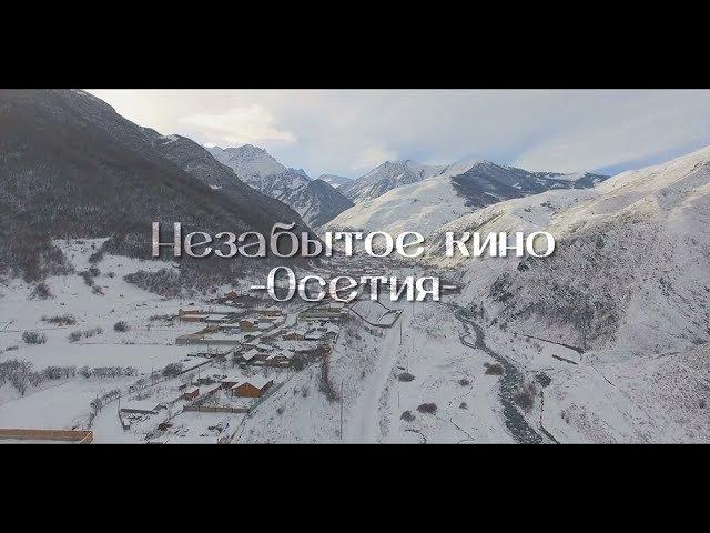 Документальный фильм Незабытое кино. Осетия