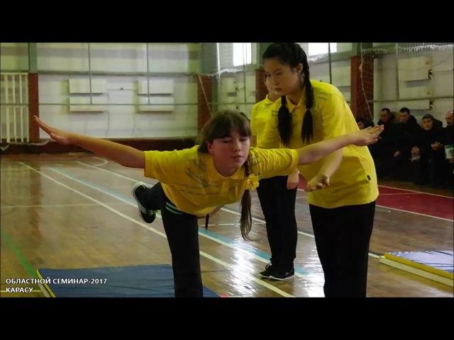 Областной семинар, открытый урок Карасуская СШ, мастер-класс скауты и баскетбол Ключевая СШ в Карасу