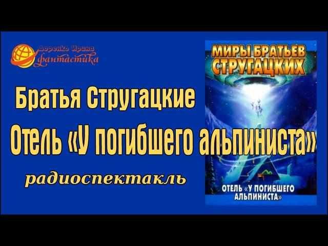 Стругацкие Аркадий и Борис - Отель У погибшего альпиниста радиоспектакль фантастика