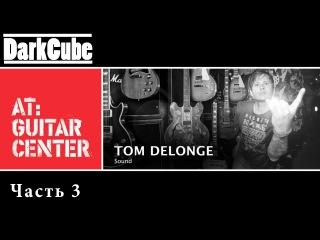 Том Делонг в Guitar Center : Часть 3