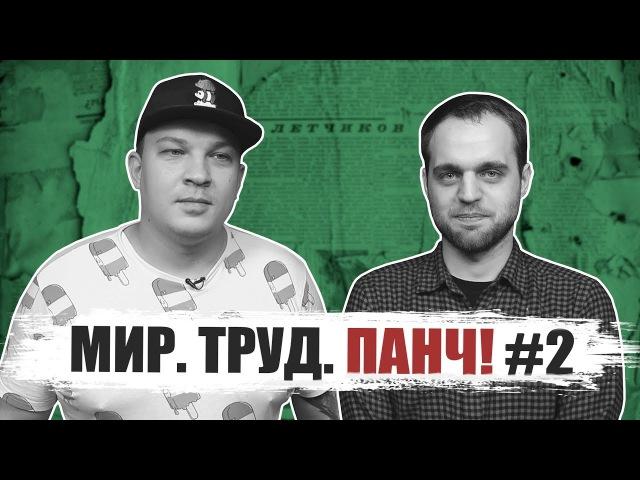 МИР.ТРУД.ПАНЧ - Выпуск 2 | ЧУЖОЙ vs КУЛЕШОВ | PUSHKA