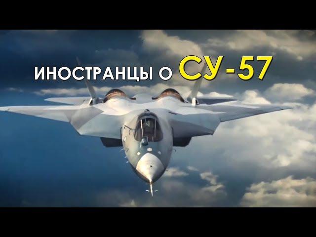 Су-57 (Т-50 ПАК ФА) - Комментарии иностранцев