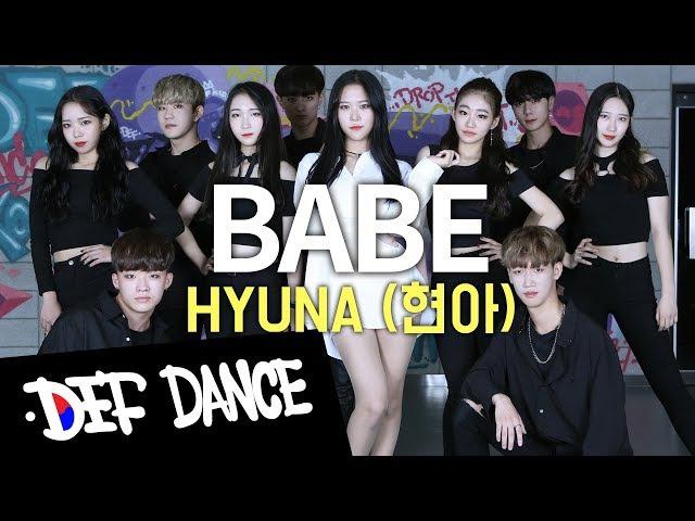 [댄스학원 No.1] HyunA (현아) - BABE (베베) DANCE COVER / 기초댄스 전문학원 데프댄스스쿨 수강생 월