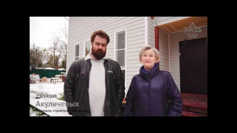 Отзыв о том как Терем строит дома Викинг 12