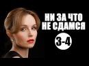 Ни за что не сдамся 3-4 серия (2017) Фильм Мелодрама Сериал