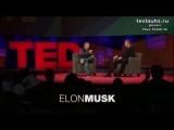 TED. Илон Маск на 28.04.2017 О Тоннелях и не только. (на русском)