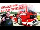ПРАЗДНИК К НАМ ПРИХОДИТ FORZA MOTORSPORT 7 КУС ДАЛЬНОБОЙ