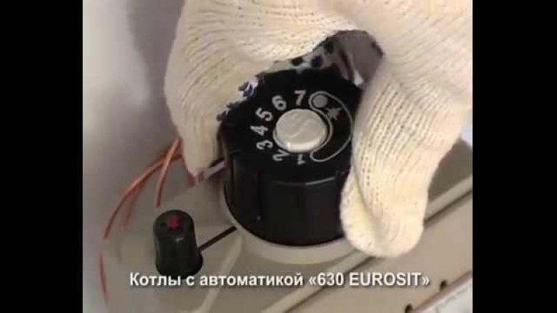 УкрГазКотел Автоматика EUROSiT 630 в ГАЗОВЫХ КОТЛАХ. Видеоруководство по использов ...