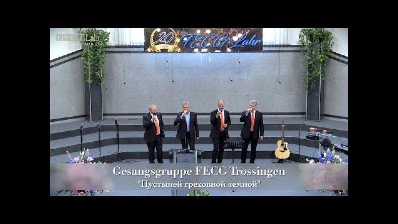 FECG Lahr Пустыней греховной земной Gesangsgruppe FECG Trossingen