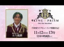 Комментарий к мюзиклу Kinpri от Масаши Игараши