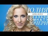 Юлия Ковальчук показала комнату дочери.