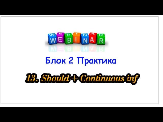 ActiveLife • Блок 2 Практика. 13 Should Continuous inf