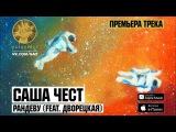 Саша Чест - Рандеву (feat. Дворецкая) (Премьера трека, 2017)