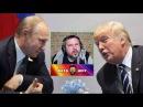 Родина Путина vs родина Трампа. Андрей Полтава ВАТА ШОУ