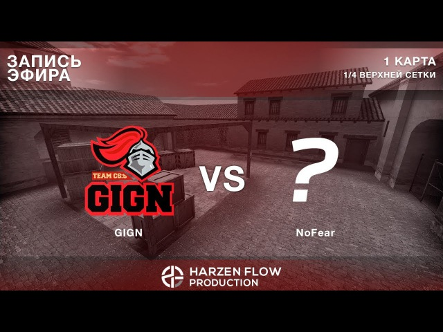 GIGN vs NoFear | 1 map | PROJECT FIVECUP RELOAD