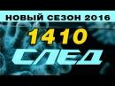 След 1410 серия - Главная роль
