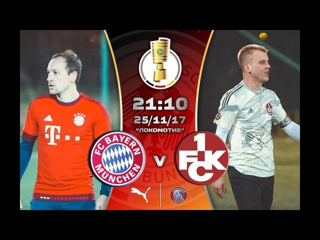 Amateur Bundesliga   Кайзерслаутерн - Бавария. Кубок. 1/2 ФИНАЛА!