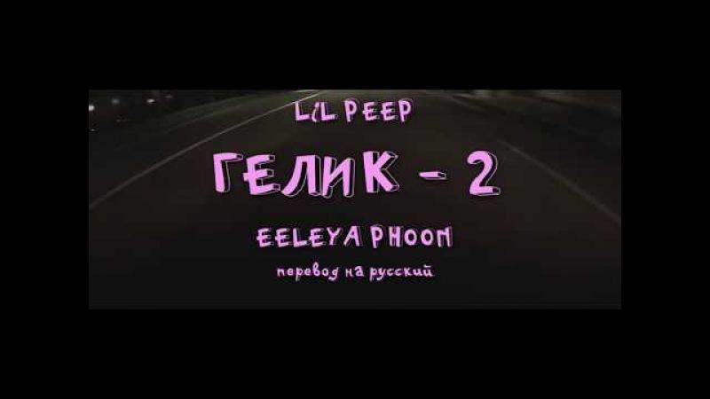 LiL PEEP - ГЕЛИК 2 | Перевод