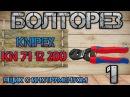 KNIPEX KN 71 12 200 Cobolt Компактный болторез 1 Начало проекта