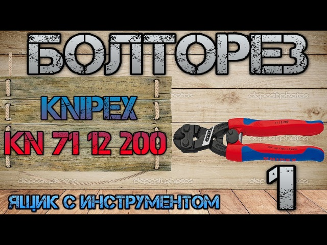 KNIPEX KN 71 12 200 Cobolt. Компактный болторез 1. Начало проекта.