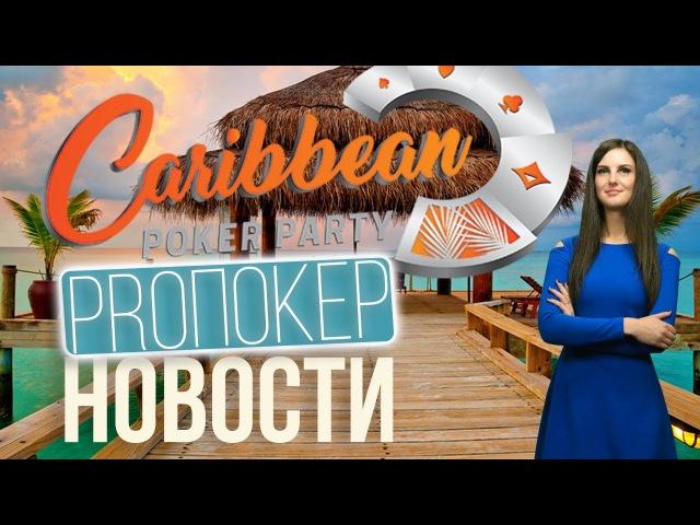 Pro poker новости Heads Up Анатолий NL Profit vs Леонид Donleon Carribean Poker Party и другое