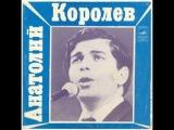 Анатолий Королев ВИА Веселые голоса Перед расставанием