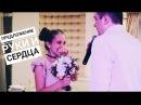 Трогательное предложение руки и сердца на свадьбе Гагиевых полная версия