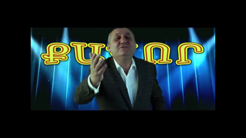 Vardan Urumyan - Qavor 2017 Jan music ®