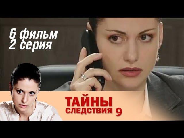 Тайны следствия. 9 сезон. 6 фильм. Попутчик. 2 серия (2011) Детектив @ Русские сериалы