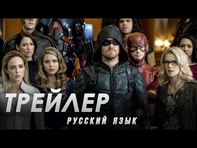 Трейлер к кроссоверу с РУССКОЙ ОЗВУЧКОЙ «Crisis on Earth-X». Премьера которого состоится 27-го ноября на канале The CW, 28 - го