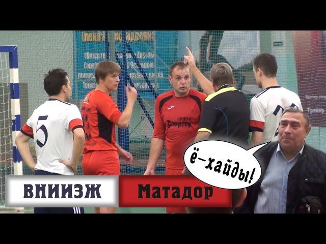 ВНИИЗЖ - Матадор