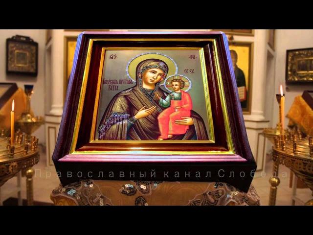 Акафист в честь Иверской иконы Божией Матери.