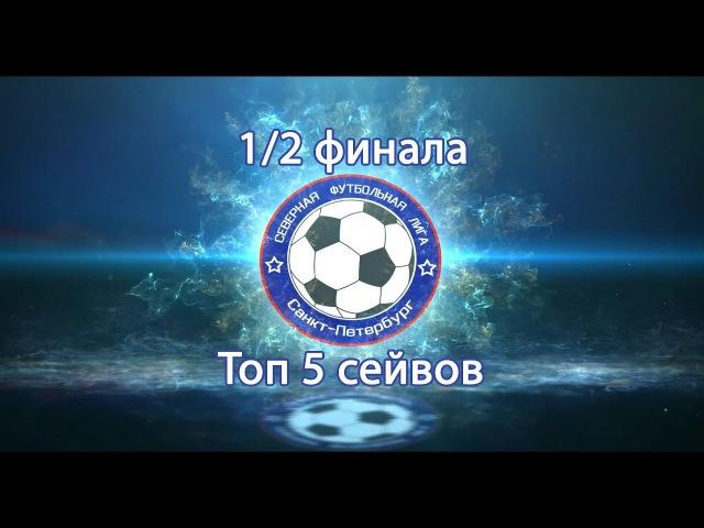 Северная Футбольная Лига | Топ-5 сейвов 1/2 финала