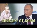 Путин рассказал анекдот про Олигарха а Ефремов озвучил мысли Путина Валдай 2017