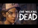ХОДЯЧИЕ ВЕРНУЛИСЬ The Walking Dead A New Frontier Ep 3