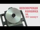 Как нарезать шпоночную канавку за 30 минут How to cut the veneer groove for 30 minutes