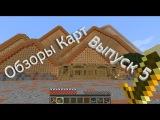 Minecraft Обзор Карты Rollercoaster Выпуск 5