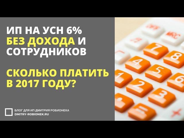 ИП на УСН 6 без дохода и сотрудников в 2017 году
