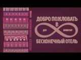 Парадокс бесконечного отеля TED ED Русская озвучка и перевод