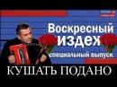 Воскресный вечер с Владимиром Соловьевым от 10.12.2017! Сионизм