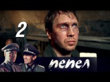 Пепел. 2 серия (2013) Военный сериал, история @ Русские сериалы