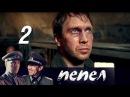 Пепел. 2 серия 2013 Военный сериал, история @ Русские сериалы